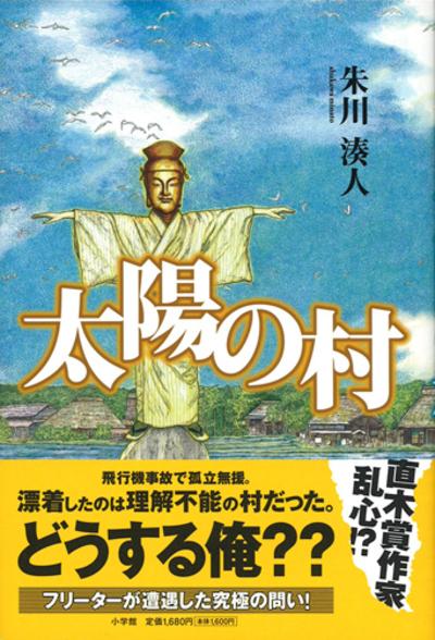 Taiyounomura